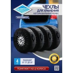Чехлы для хранения автомобильных колес в Севастополе