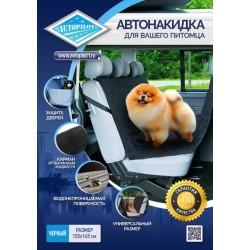 Чехол для перевозки животных в Севастополе