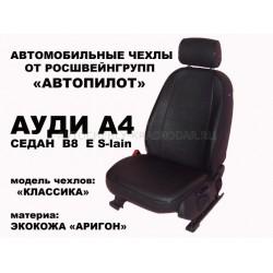 Авточехлы Автопилот для Audi A4 (B7) в Севастополе