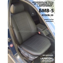 Авточехлы Автопилот для BMW 5 Е39 в Севастополе