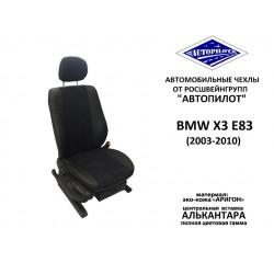 Авточехлы Автопилот для BMW X3 в Севастополе