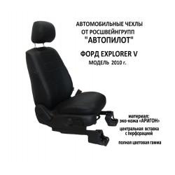 Авточехлы Автопилот для Ford Explorer 5 в Севастополе