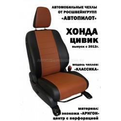 Авточехлы Автопилот для Honda Civic 9 hatchback в Севастополе