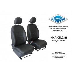 Авточехлы Автопилот для Kia Ceed 3 (2018+) в Севастополе
