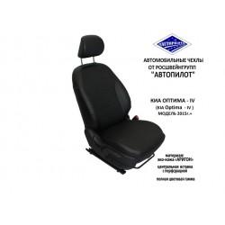 Авточехлы Автопилот для KIA Optima 4 в Севастополе