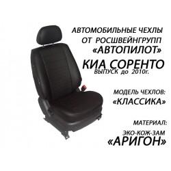 Авточехлы Автопилот для Kia Sorento 1 в Севастополе