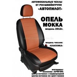 Авточехлы Автопилот для Opel Mokka в Севастополе