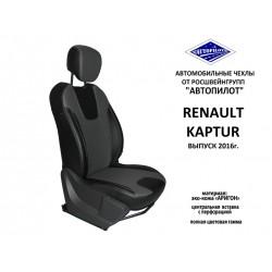 Авточехлы Автопилот для Renault Kaptur в Севастополе