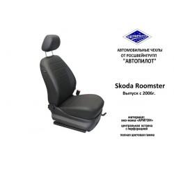 Авточехлы Автопилот для Skoda Roomster в Севастополе